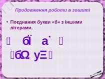 Продовження роботи в зошиті Поєднання букви «б» з іншими літерами. б а б у