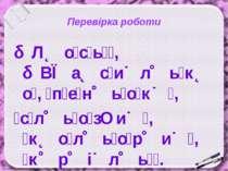 Перевірка роботи Л о с ь , В а с и л ь к о , п е н ь о к , с л ь о з и , к о ...