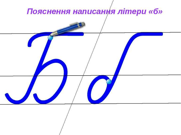 Пояснення написання літери «б»