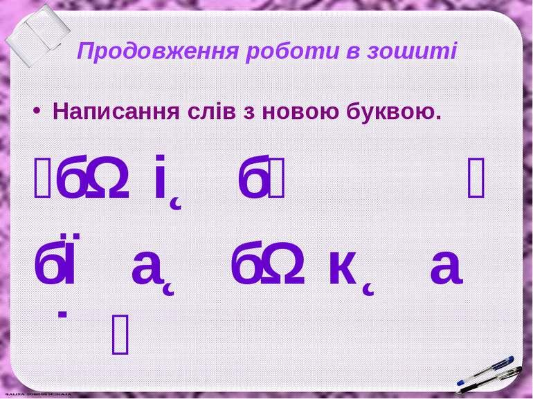 Продовження роботи в зошиті Написання слів з новою буквою. б і б б а б к а