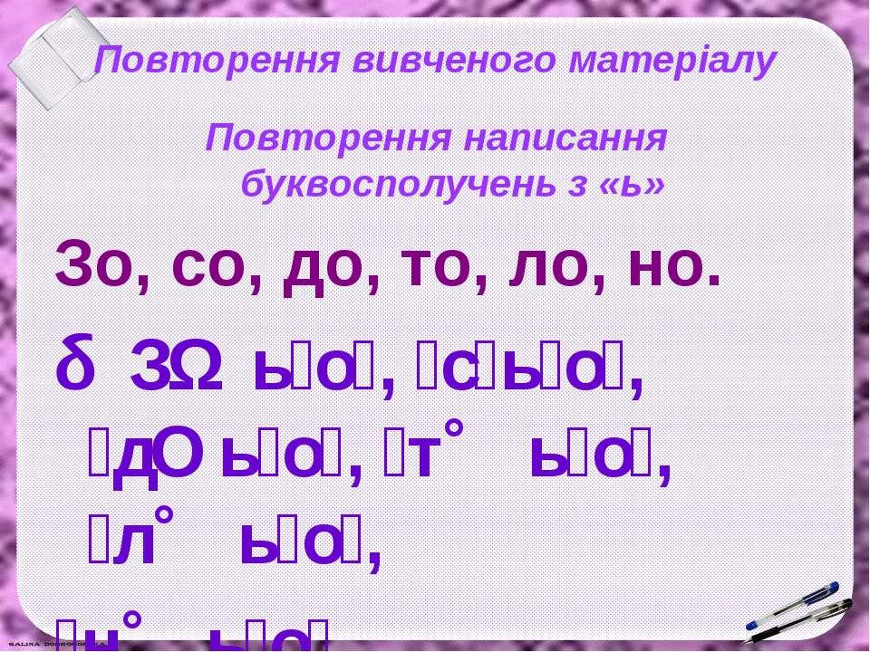 Повторення вивченого матеріалу Повторення написання буквосполучень з «ь» Зо, ...