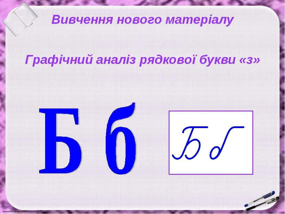 Вивчення нового матеріалу Графічний аналіз рядкової букви «з»