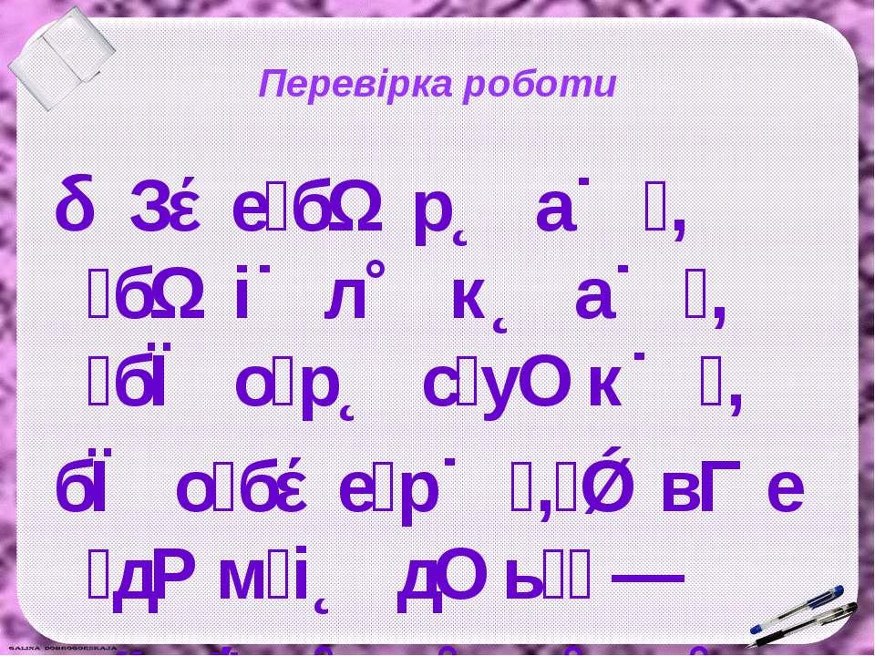 Перевірка роботи З е б р а , б і л к а , б о р с у к , б о б е р , в е д м і ...