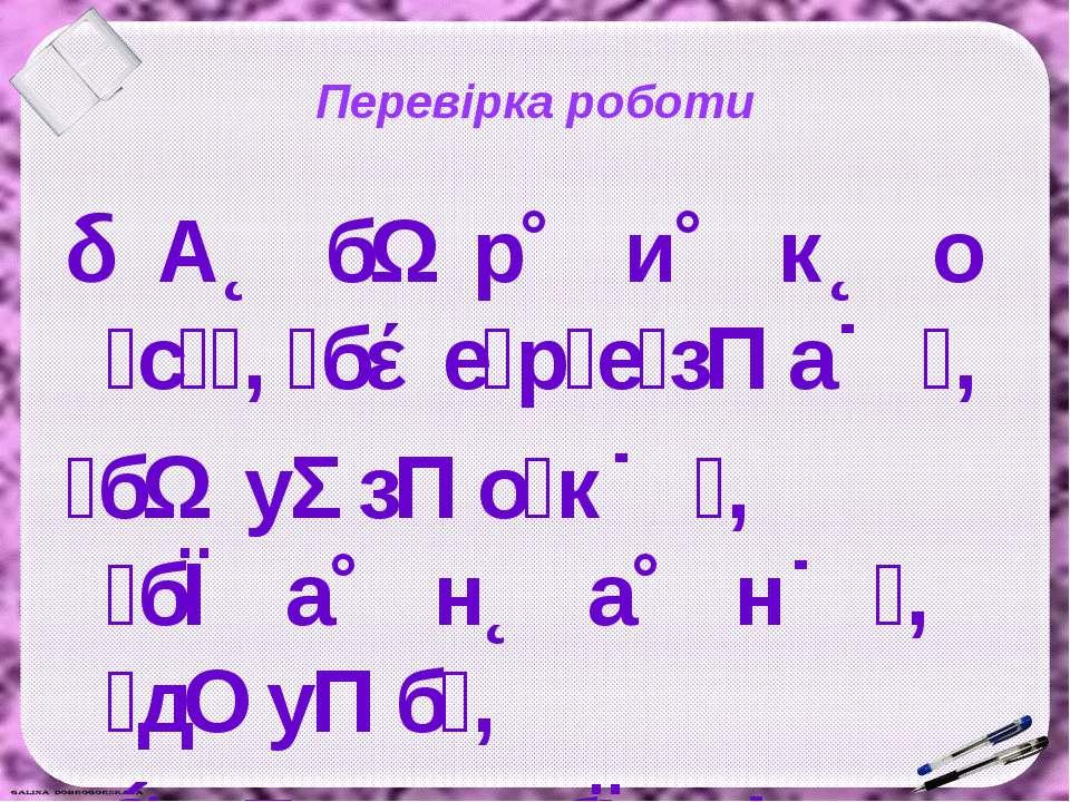 Перевірка роботи А б р и к о с , б е р е з а , б у з о к , б а н а н , д у б ...