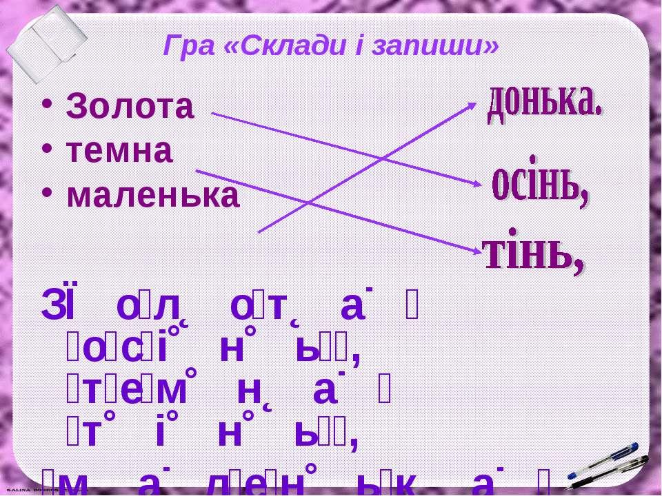 Гра «Склади і запиши» Золота темна маленька З о л о т а о с і н ь , т е м н а...