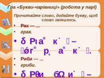 Гра «Букви-чарівниці» (робота у парі) Прочитайте слово, додайте букву, щоб сл...