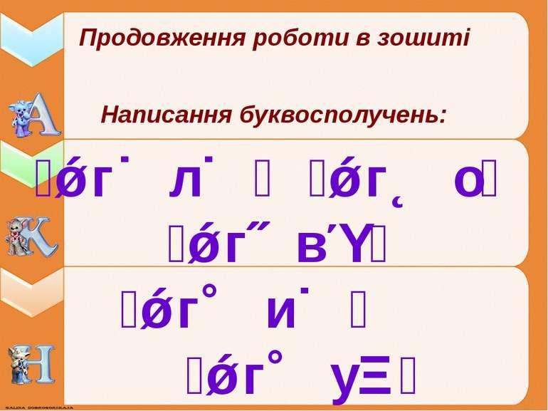Продовження роботи в зошиті Написання буквосполучень: г л г о г в г и г у