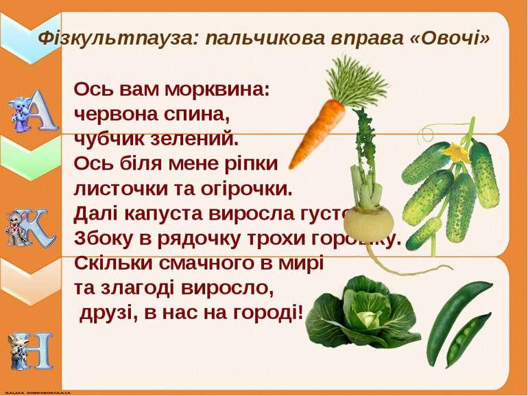 Фізкультпауза: пальчикова вправа «Овочі» Ось вам морквина: червона спина, чуб...