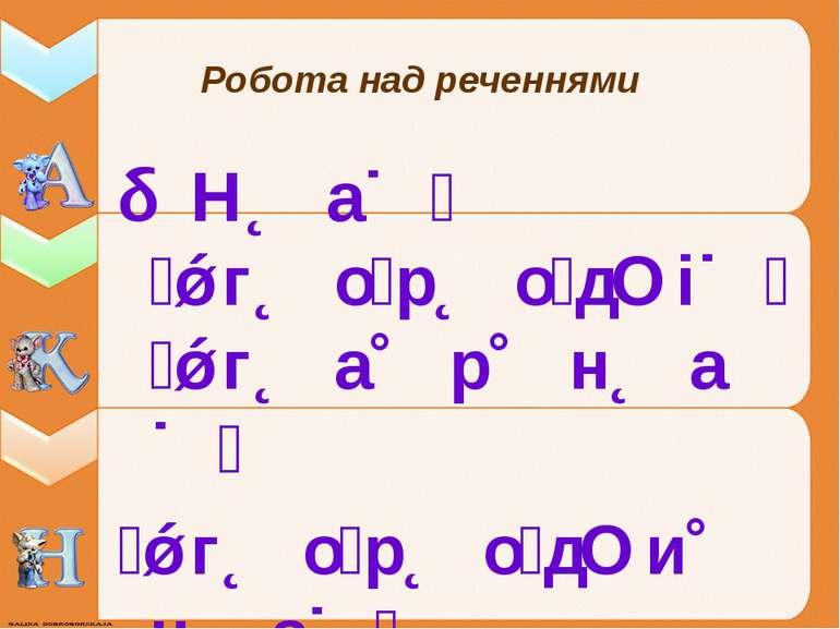 Робота над реченнями Н а г о р о д і г а р н а г о р о д и н а . Т а м р і с ...
