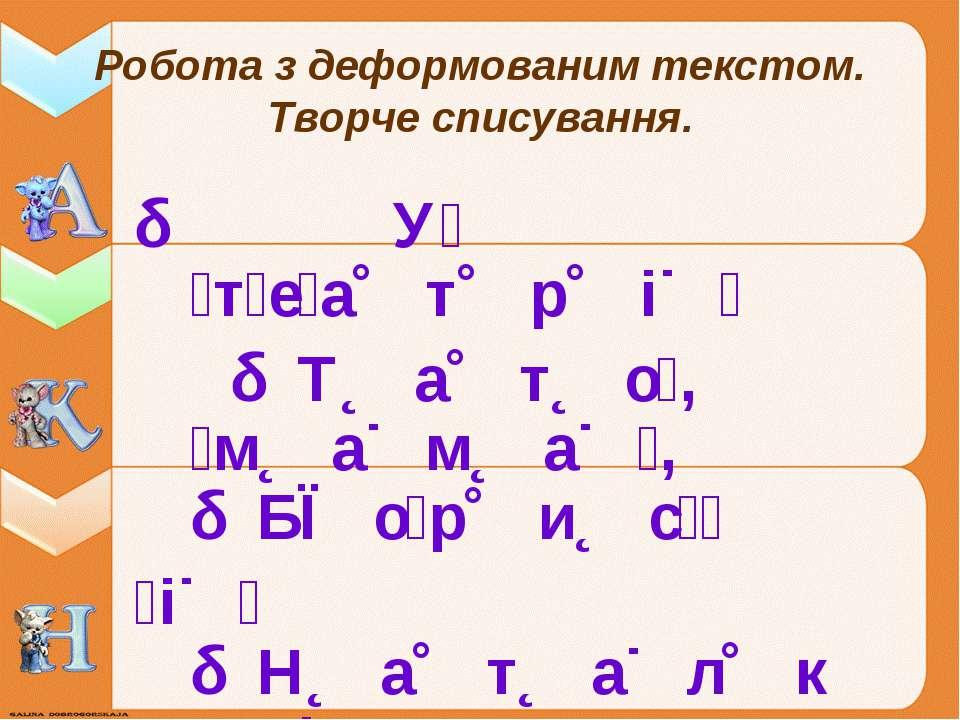 Робота з деформованим текстом. Творче списування. У т е а т р і Т а т о , м а...