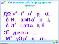 Списування слів із пропущеною буквою Д н і п р о , Н а з а р , Л і з а , О д ...