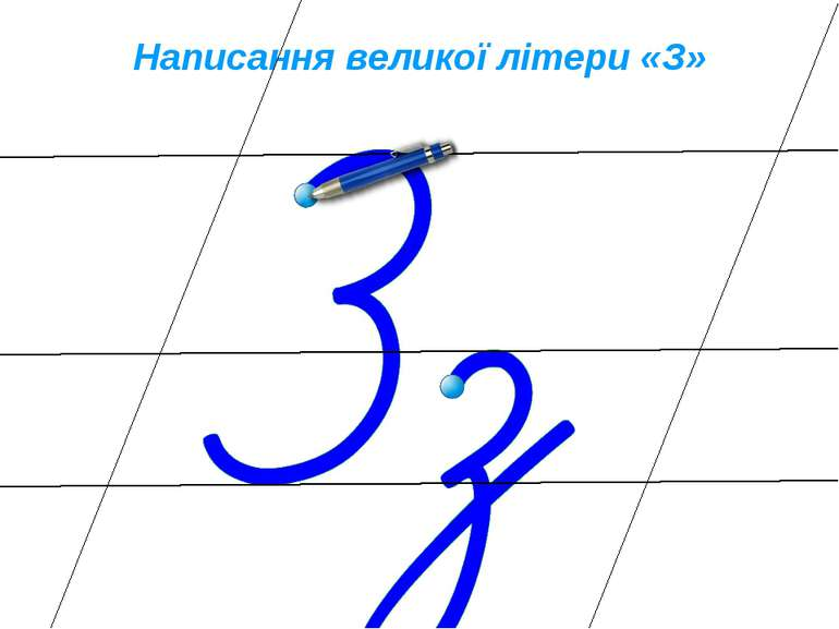 Написання великої літери «З»