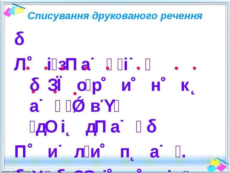 Списування друкованого речення Л і з а і З о р и н к а в д і д а П и л и п а ...