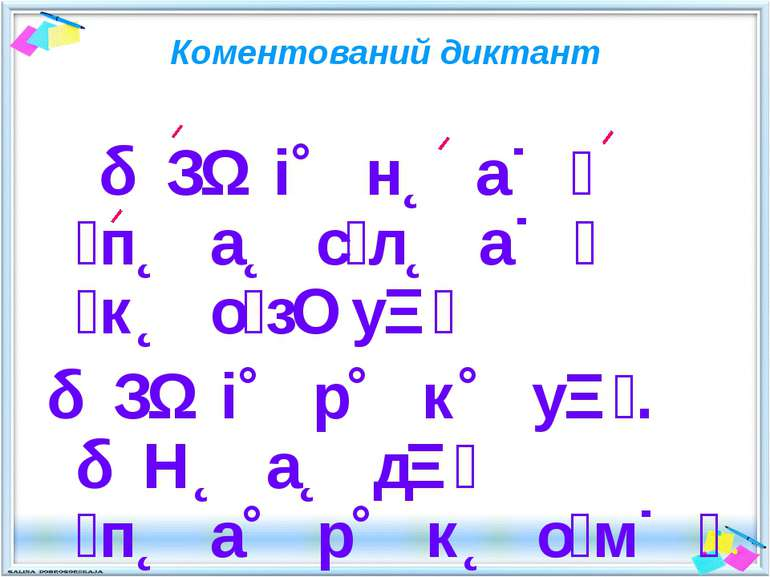 Коментований диктант З і н а п а с л а к о з у З і р к у . Н а д п а р к о м ...