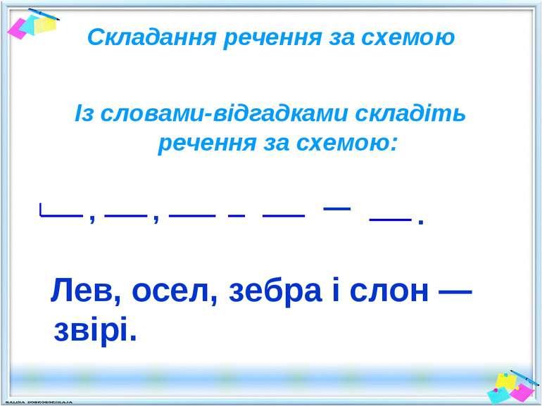 Складання речення за схемою Із словами-відгадками складіть речення за схемою:...