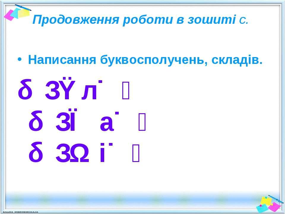 Продовження роботи в зошиті с. Написання буквосполучень, складів. З л З а З і