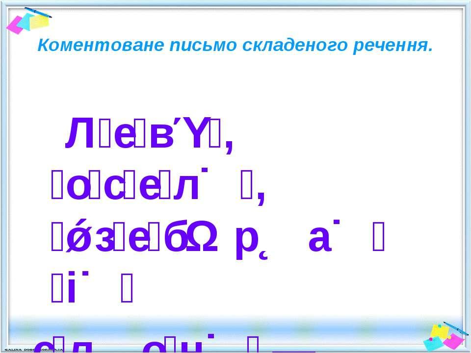 Коментоване письмо складеного речення. Л е в , о с е л , з е б р а і с л о н ...
