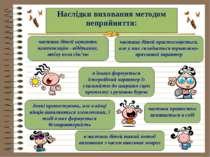Наслідки виховання методом неприйняття: частина дітей шукають компенсацію - в...