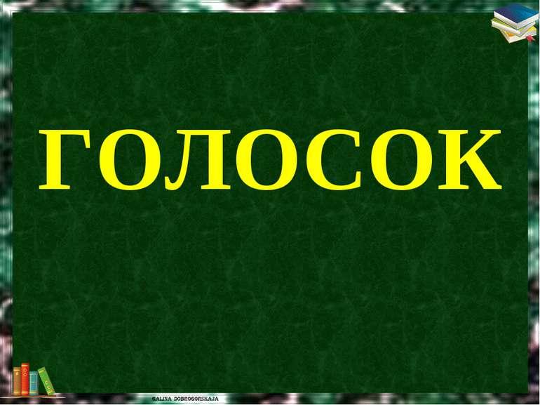 ГОЛОСОК
