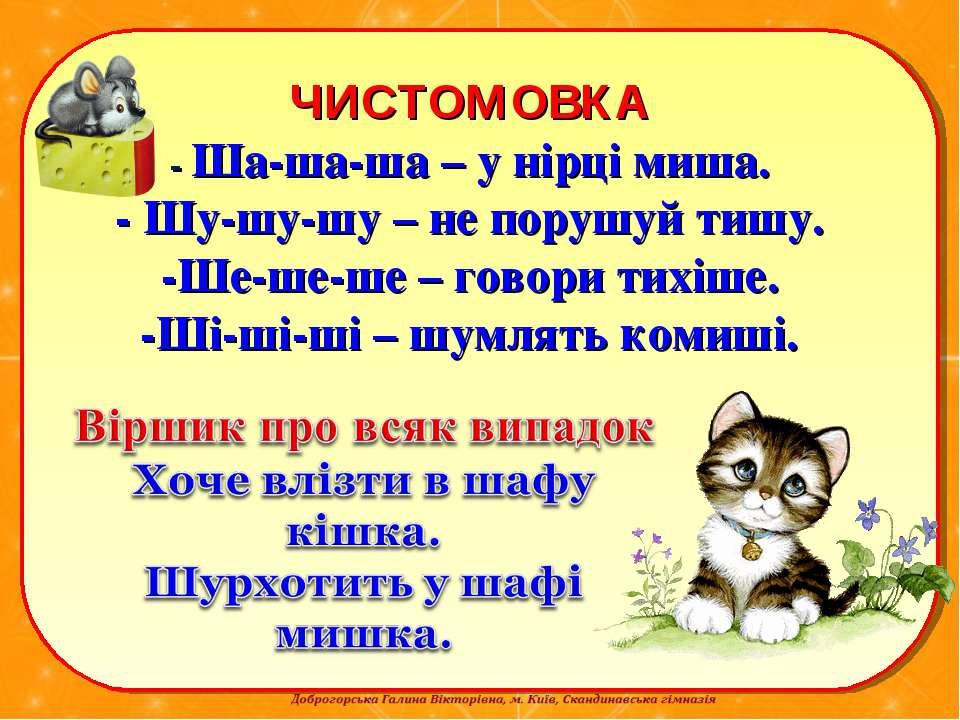 ЧИСТОМОВКА - Ша-ша-ша – у нірці миша. - Шу-шу-шу – не порушуй тишу. -Ше-ше-ше...