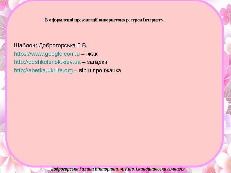 Шаблон: Доброгорська Г.В. https://www.google.com.u – їжак http://doshkolenok....