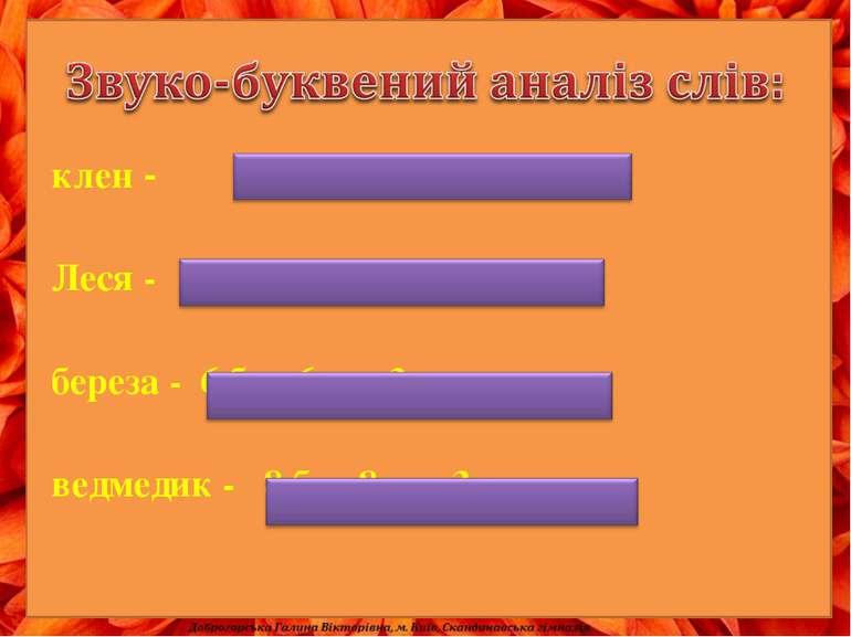 клен - 4 б., 4 зв., 1 скл. Леся - 4 б., 4 зв., 2 скл. береза - 6 б., 6 зв., 3...