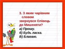 3. З яким чарівним словом звернувся Олівець до Мишеняти? а) Прошу. б) Будь ла...