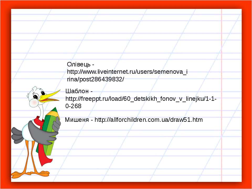 Шаблон - http://freeppt.ru/load/60_detskikh_fonov_v_linejku/1-1-0-268 Мишеня ...