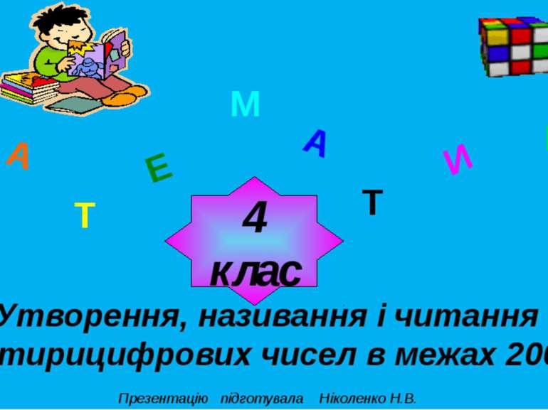 М А Т Е М А Т И К А 4 клас Утворення, називання і читання чотирицифрових чисе...