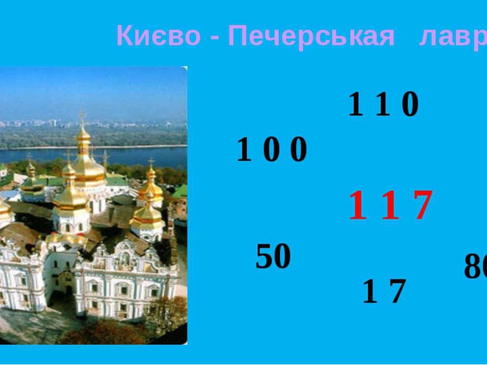 Києво - Печерськая лавра 1 1 7 1 7 1 1 0 90 50 80 1 0 0