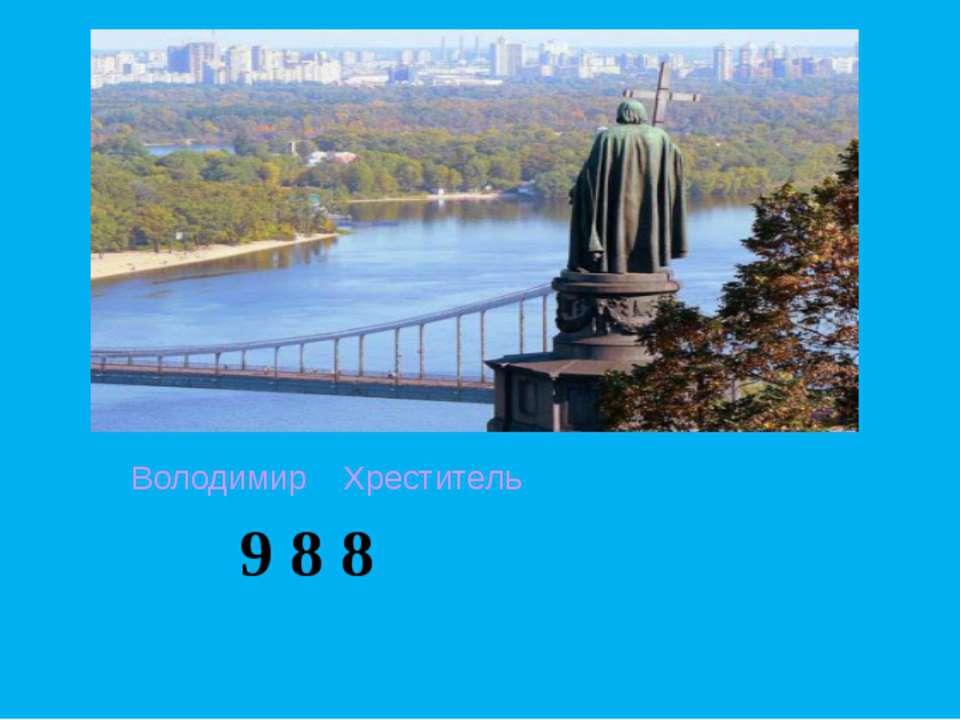 Володимир Хреститель 9 8 8