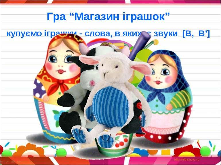 """Гра """"Магазин іграшок"""" купуємо іграшки - слова, в яких є звуки [В, В']"""