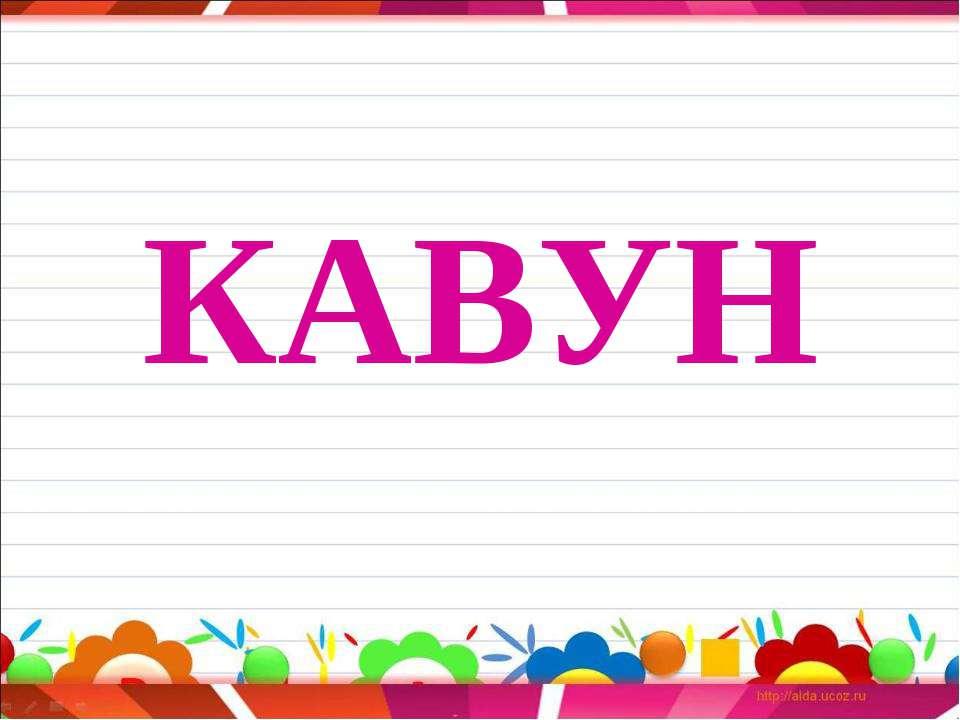 КАВУН