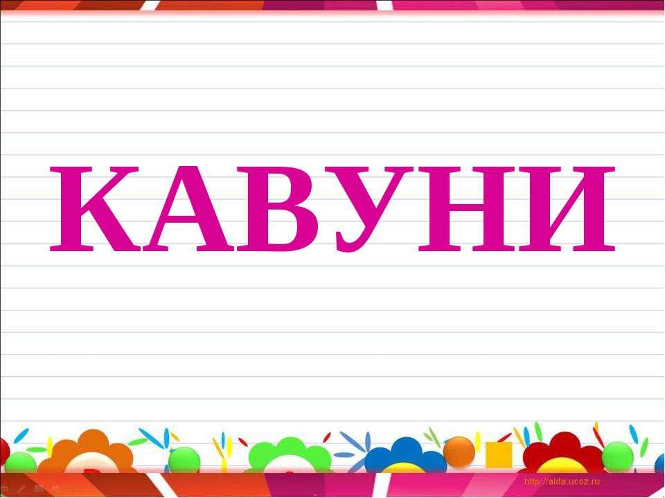 КАВУНИ
