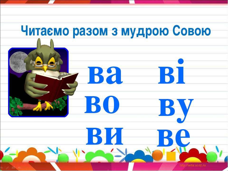 Читаємо разом з мудрою Совою ва ві во ву ви ве