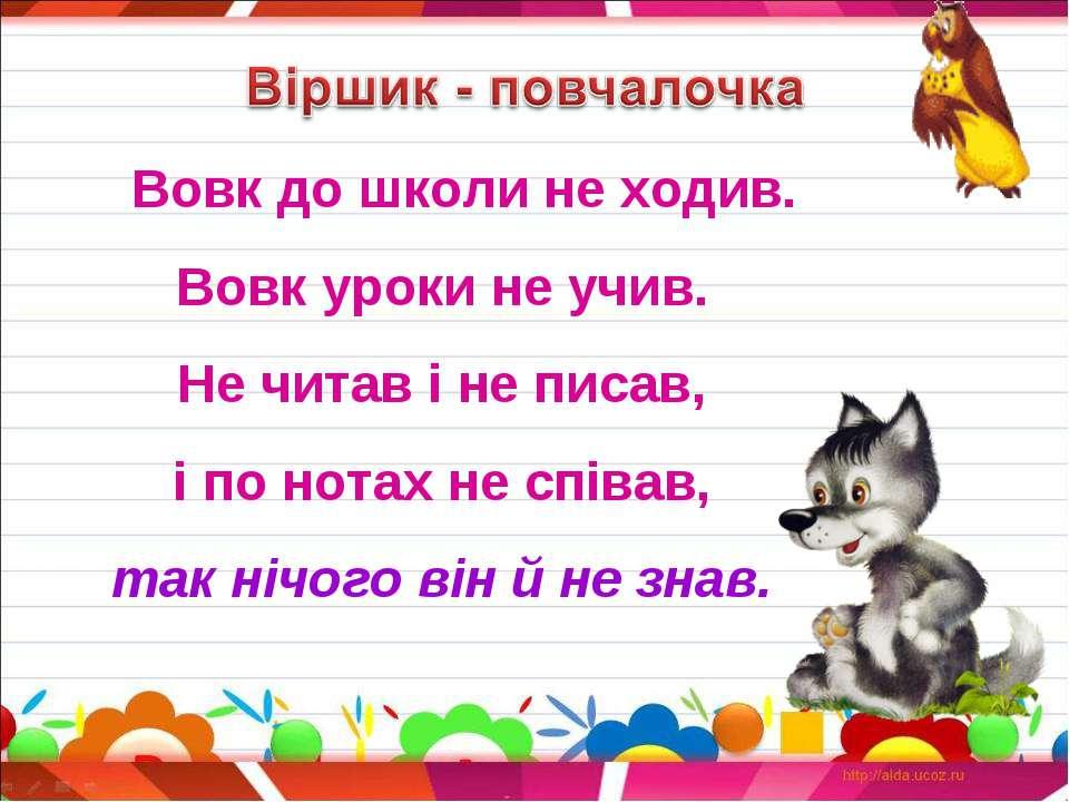 Вовк до школи не ходив. Вовк уроки не учив. Не читав і не писав, і по нотах н...