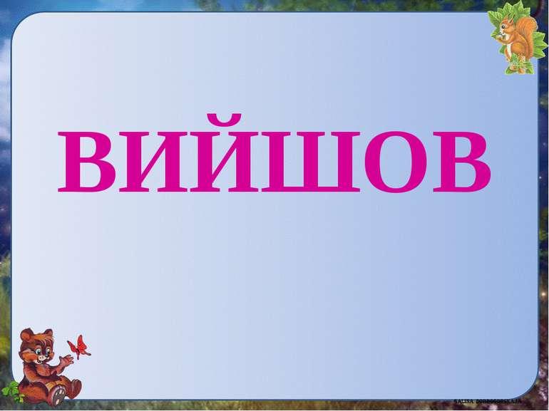 ВИЙШОВ