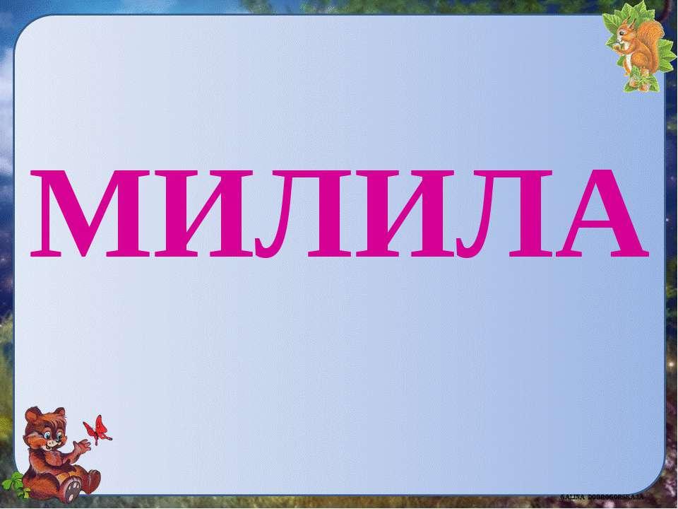 МИЛИЛА
