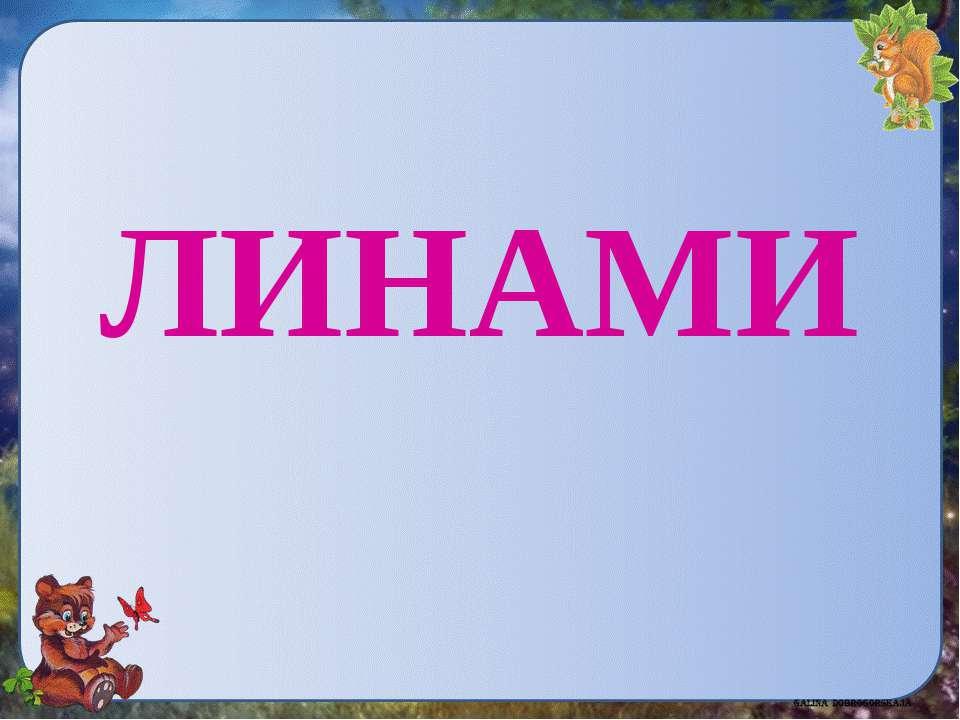 ЛИНАМИ