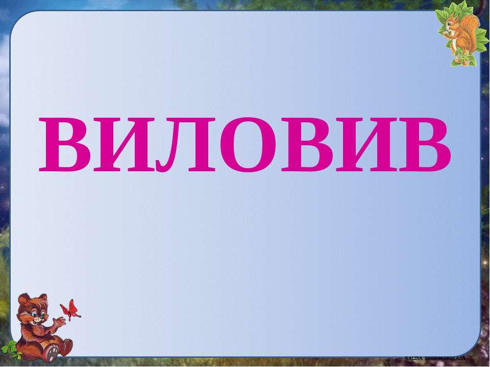 ВИЛОВИВ