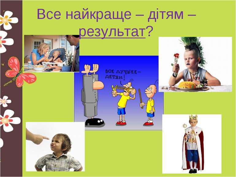 Все найкраще – дітям – результат?