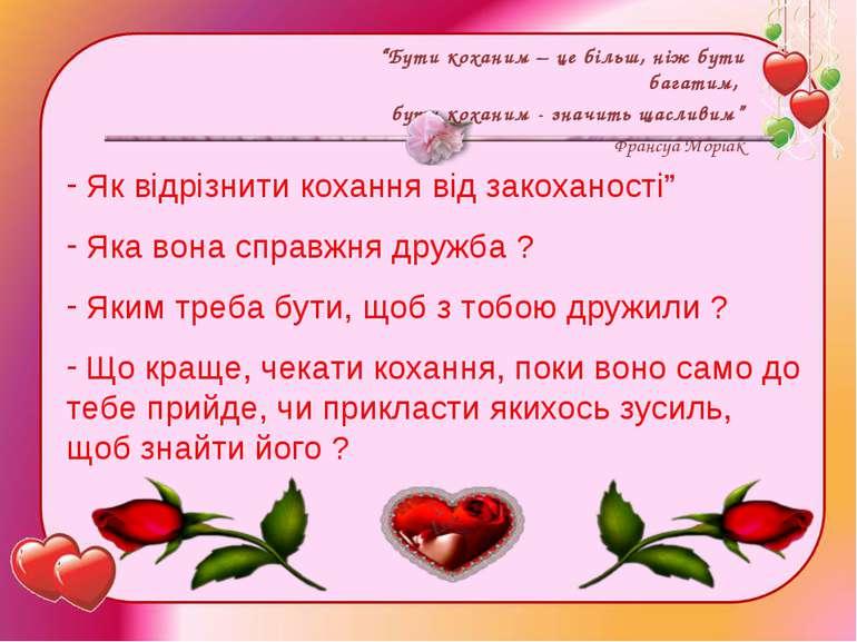 """""""Бути коханим – це більш, ніж бути багатим, бути коханим - значить щасливим"""" ..."""
