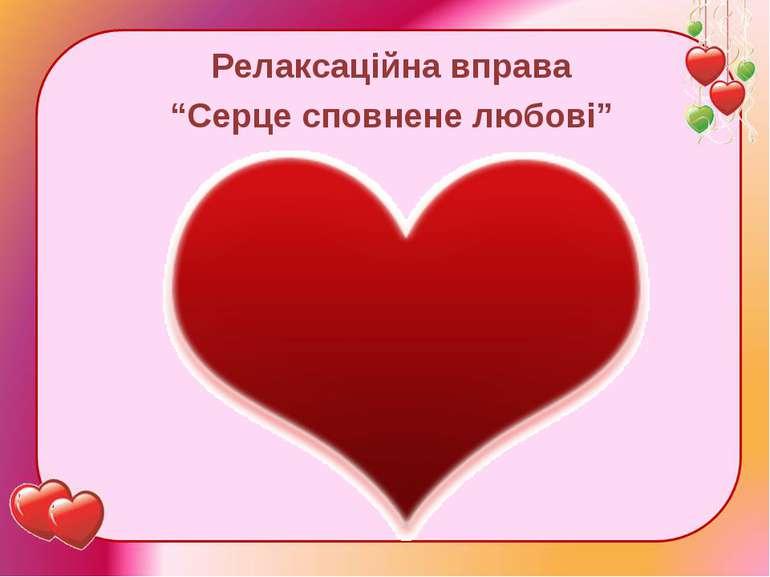 """Релаксаційна вправа """"Серце сповнене любові"""""""