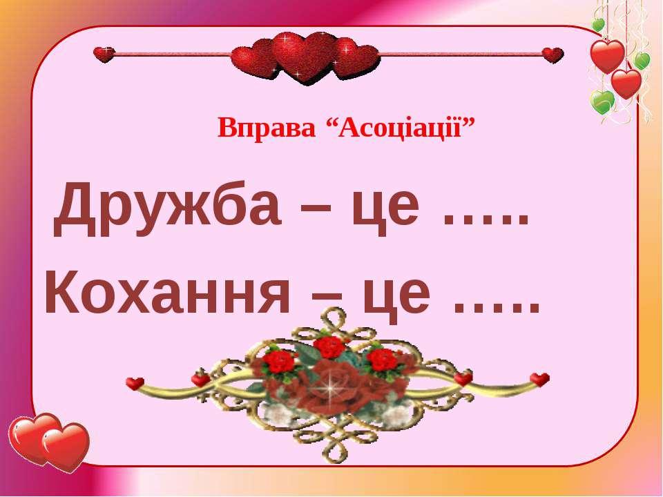 """Дружба – це ….. Кохання – це ….. Вправа """"Асоціації"""""""
