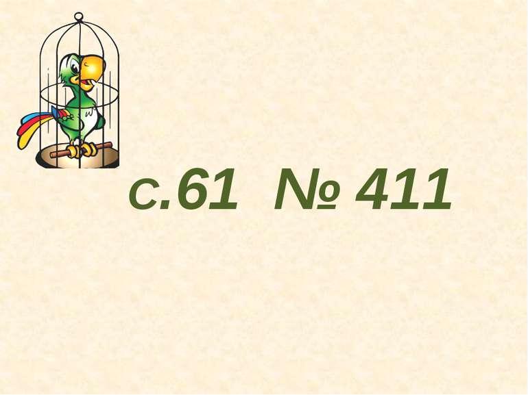 С.61 № 411