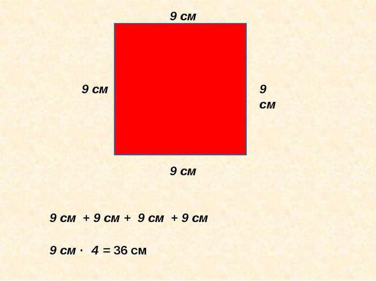 9 см 9 см 9 см 9 см 9 см 9 см = 36 см 4 . 9 см 9 см 9 см + + +