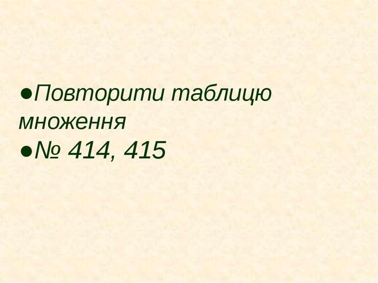 ●Повторити таблицю множення ●№ 414, 415