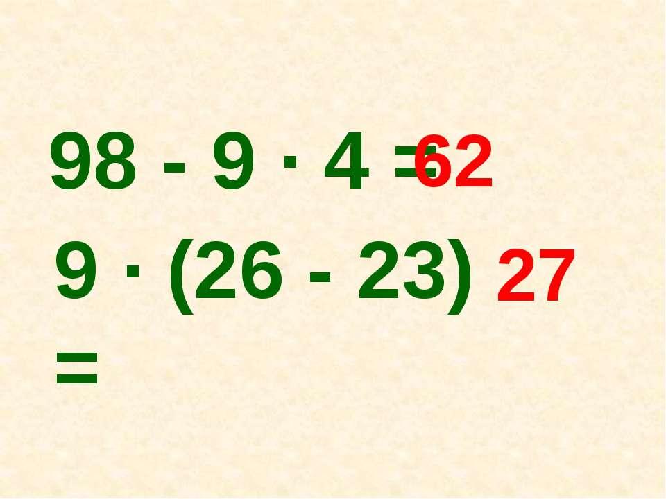 98 - 9 ∙ 4 = 9 ∙ (26 - 23) = 62 27