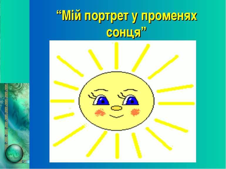 """""""Мій портрет у променях сонця"""""""