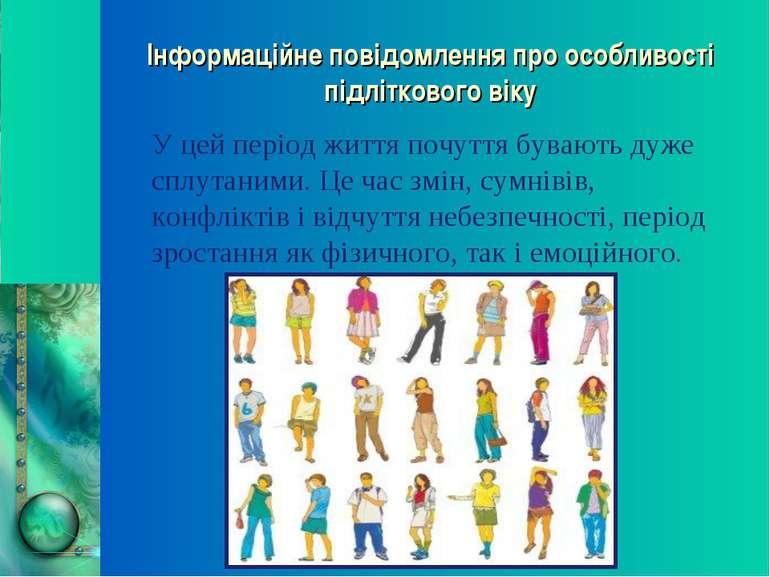 Інформаційне повідомлення про особливості підліткового віку У цей період житт...
